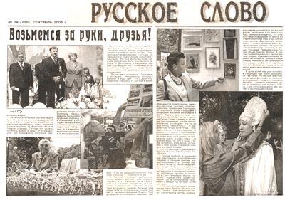 русское-слово-этнический-фестив, СЕНТЯБРЬ 2005г.