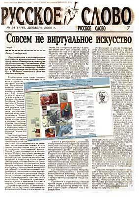Русское Слово № 24 (116), ДЕКАБРЬ 2005 г.