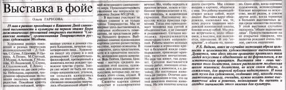 Молдавские Ведомости 24 05 06